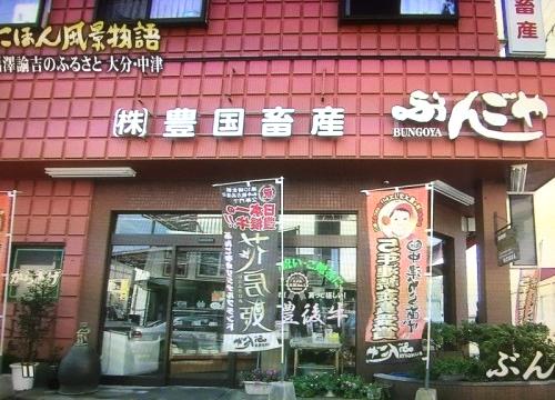 中津市内に30店以上はあろうかと言われるからあげ店の中から選ばれたぶんごや。